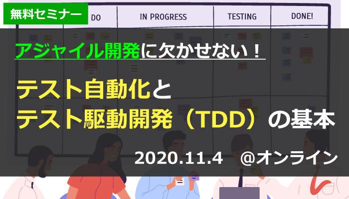 【満員御礼|11/4(水) 無料オンラインセミナー】アジャイル開発に欠かせない!テスト自動化とテスト駆動開発(TDD)の基本