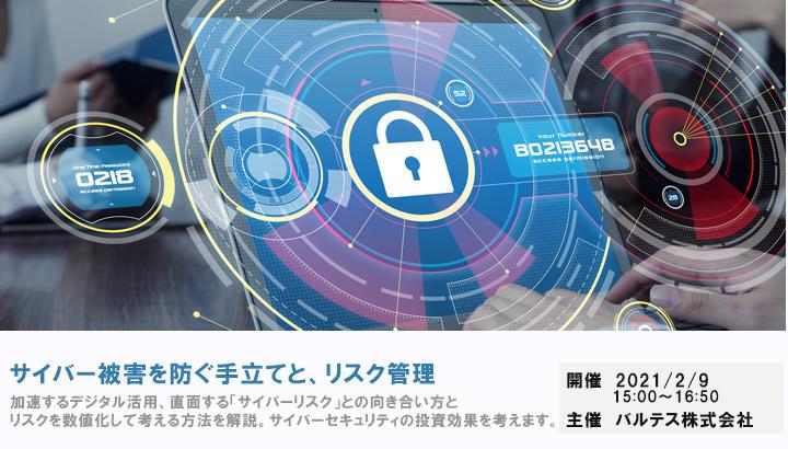 【満員御礼|2/9(火) 無料ウェビナー】サイバーリスクを分析するセキュリティセミナー