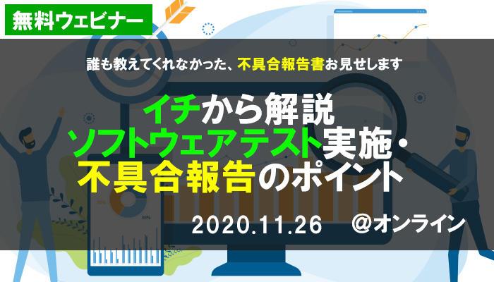 【満員御礼|11/26(木) 無料】新コース追加記念『イチから解説 ソフトウェアテスト実施・不具合報告のポイント』|ソフトウェア品質講座