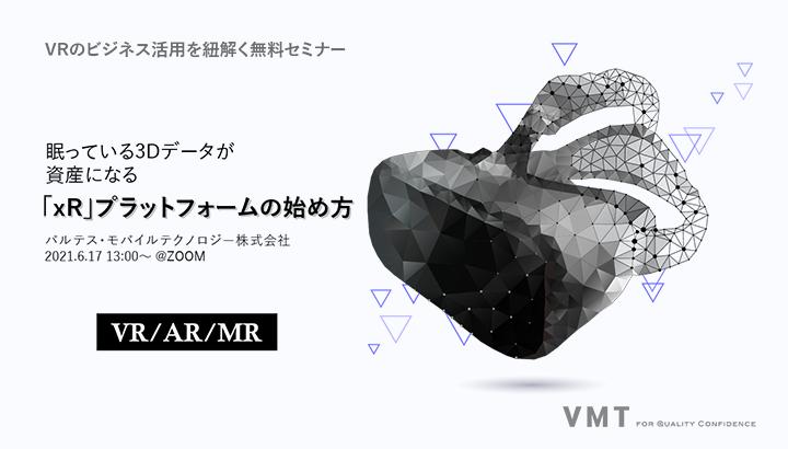 【満員御礼│無料セミナー】眠っている3Dデータが資産になる「xR」プラットフォームの始め方