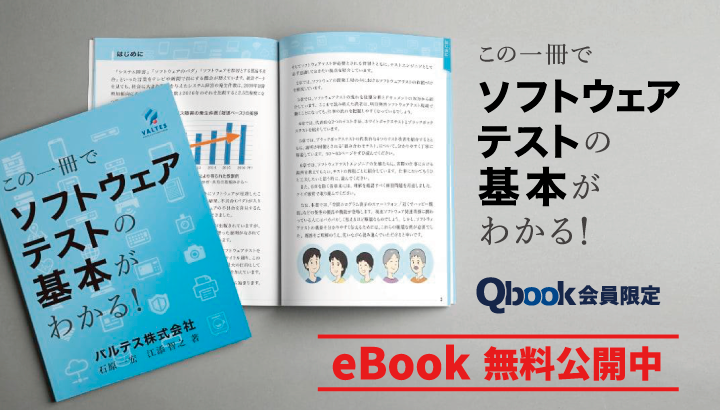 【Qbook会員限定 無料公開】